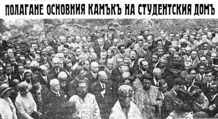 Водосвет при полагането на основния камък на Студентския дом, извършен от митрополит Стефан (30.05.1931).