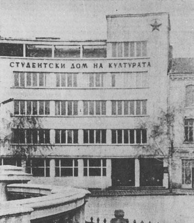 Сградата на Студентския дом през 1959 г.