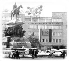 Сградата на Студентския дом през 1978 г.