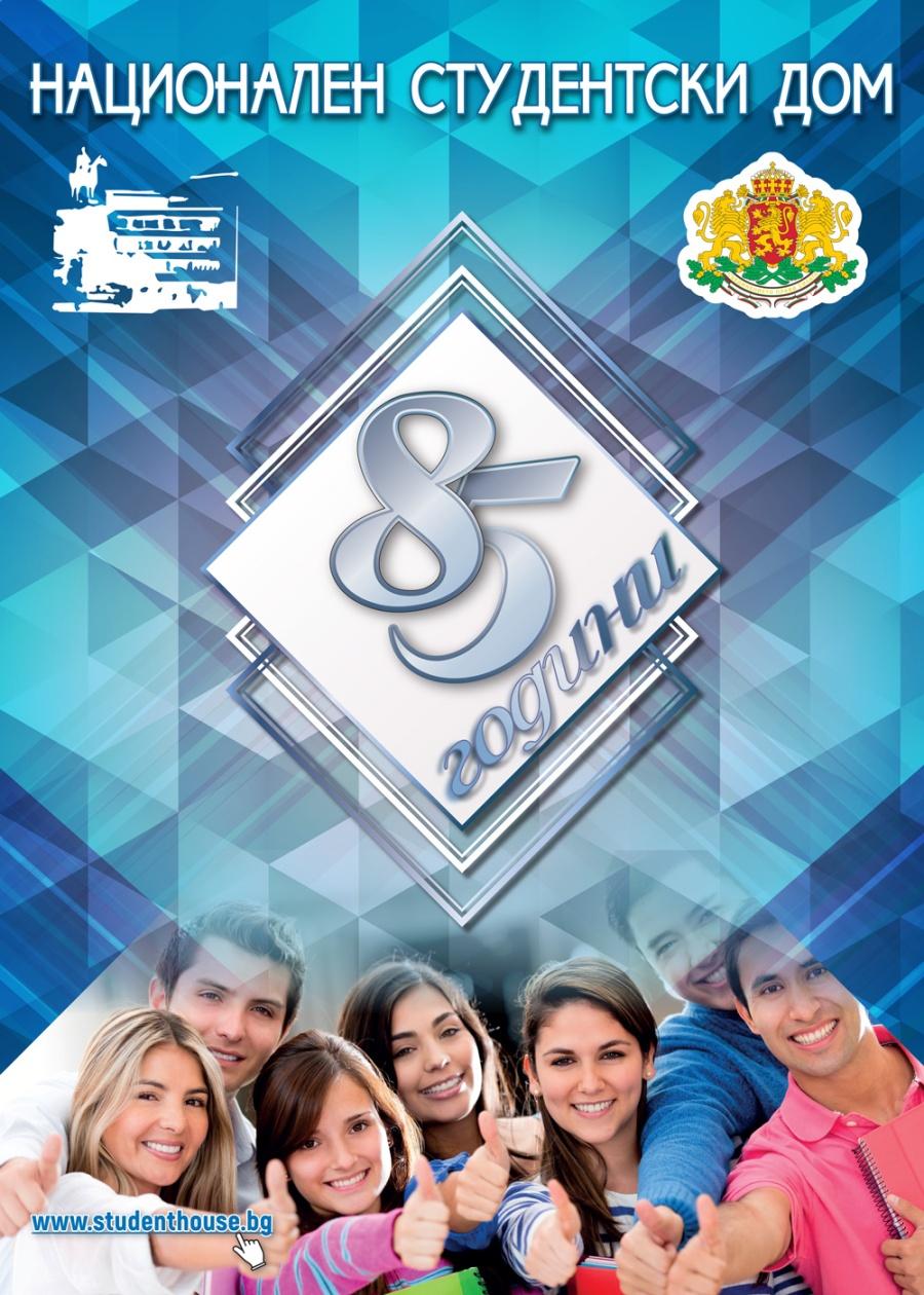 Studentski-dom_Poster_vertical_sin