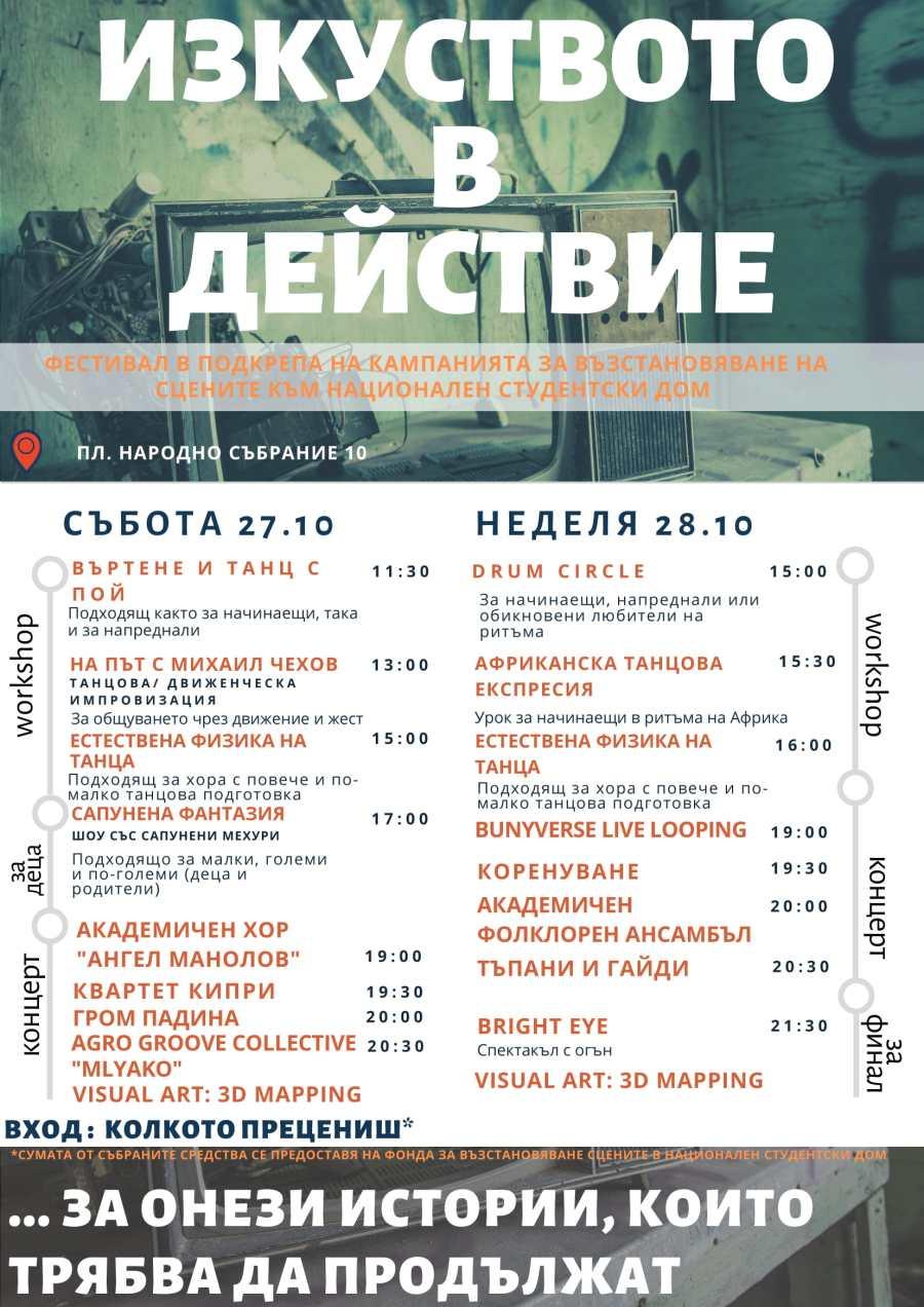 NSD-art-fest-poster (1)-1